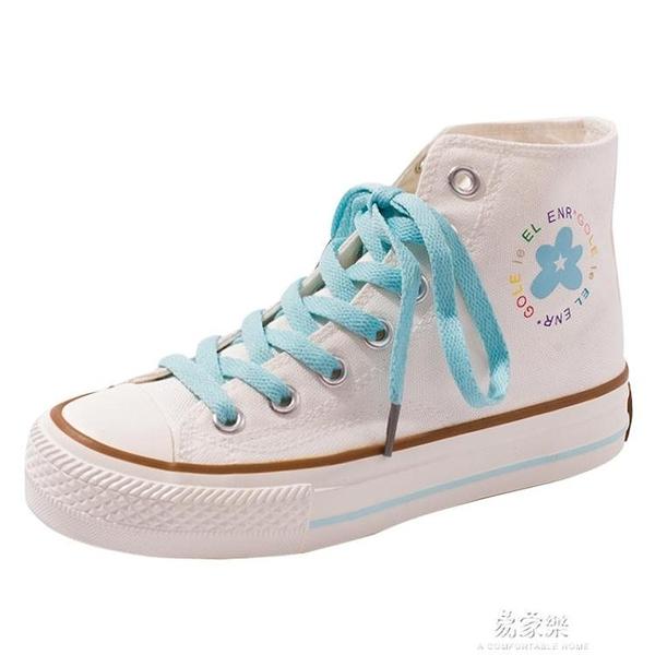 帆布鞋鮀品神仙泫雅風鞋子女韓版帆布鞋新款潮鞋百搭女鞋秋鞋高筒鞋 交換禮物