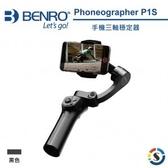 【附小腳架】BENRO 百諾 P1S 手機三軸穩定器 Phoneographer P1S【公司貨】