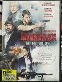 挖寶二手片-D59-正版DVD-電影【戰略陰謀:終極獵殺】-查德麥克柯林斯 比利贊恩 湯姆貝林傑(直購