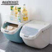 塑料密封防蟲儲米箱30 斤米缸家用放面粉收納盒廚房裝米桶