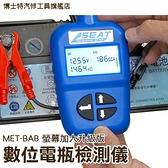 電瓶檢測大師汽機車電池檢測器 發電機 啟動馬達 電瓶測試器 數位式電瓶分析儀 電瓶壽命