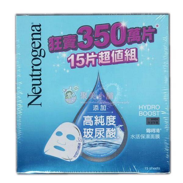 露得清 Neutrogena 水活保濕面膜 (超值組) 15片裝【聚美小舖】