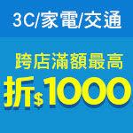 新生活三部曲 3c家電 跨店消費 滿5000折300/滿10000折1000