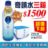 奇蹟水-極小分子瓶裝水礦泉水3箱(礦泉水、天然水、鹼性離子水)