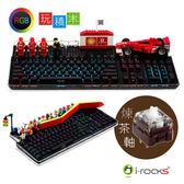 [富廉網] I-ROCKS K76M IRK76M RGB 機械式 茶軸 電競鍵盤 買就送IRM09 暗黑版 電競鼠 不含積木