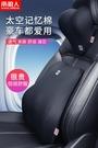 汽車頭枕護頸枕車載頸椎靠枕車用座椅腰靠枕頭一對車內用品 樂活生活館