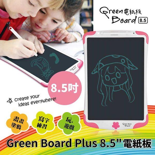 Green Board Plus 8.5吋 電紙板 液晶電子紙手寫板- 蜜桃粉 (畫畫塗鴉、練習寫字、玩遊戲)