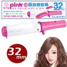 星之冠 Pink粉紅隨身迷你捲髮棒 (32mm)