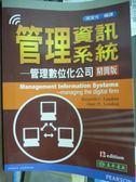【書寶二手書T1/大學資訊_PJK】管理資訊系統-管理數位化公司(精簡版)_周宣光_12/e