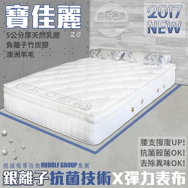 【嘉新名床】抗菌寶佳麗床墊 The Imperial《30公分/標準雙人5尺》蜂巢式獨立筒 千顆彈簧高支撐