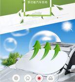 新款汽車防曬隔熱板前擋風車罩EY1362『小美日記』