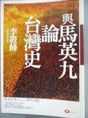 【書寶二手書T8/政治_KDY】與馬英九論台灣史_李筱峰