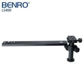 【聖影數位】Benro 百諾 LS-400 攝影鏡頭長板支架 適合600-800mm望遠定焦鏡頭  【公司貨】LS400