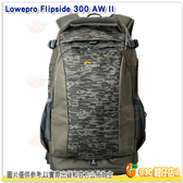 羅普 L193 Lowepro Flipside 300 AW II 新火箭手 迷彩 後背包相機包 可放1機多鏡頭 腳架 公司貨