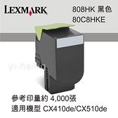 LEXMARK 原廠黑色高容量碳粉匣 80C8HKE 808HK 適用 CX410de/CX510de