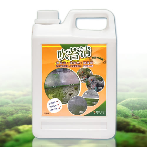 2L吹苔清-可稀釋4~7倍(清除小黑蚊、預防治蚊蟲、室外環保清潔劑、青苔黴菌藻類清潔用品)