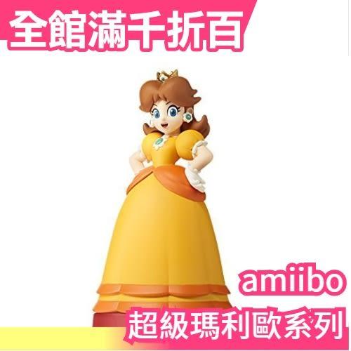【小福部屋】【黛西公主】空運日本 超級瑪利歐系列 奧德賽 amiibo NFC可連動公仔 任天堂 WII 瑪莉歐