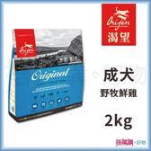 [24h出貨] Orijen渴望『成犬-野牧鮮雞(挑嘴犬配方)』2kg【搭嘴購】