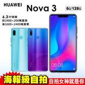 HUAWEI nova 3 6G/128G 2400萬海報級自拍 華為 智慧型手機 24期0利率 0利率