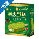 義美台灣綠茶雪糕 65G*4入/盒【愛買冷凍】