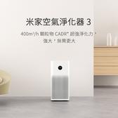 小米 空氣清淨機3 3代 2S升級款 觸控屏 淨化器 PM2.5 除臭 去菸味 智能家用清新器 除甲醛 抗菌 米家