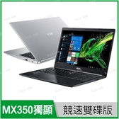 宏碁 acer A515-55G 黑/銀 512G PCIe SSD+1TB競速特仕版【i5 1035G1/15.6吋/MX350/四核心/筆電/Buy3c奇展】似S533FL