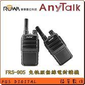 【福笙】AnyTalk FRS-905 免執照無線對講機 (2入/1組) 輕便小巧 訊號超強 語音清析 待機超久