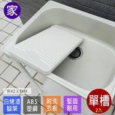 水槽 洗手台 洗碗槽 【FS-LS003WH】日式穩固耐用ABS中型塑鋼洗衣槽(附活動洗衣板)-2入