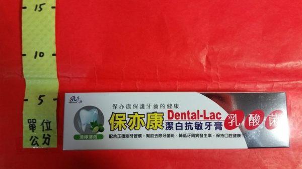 保亦康 潔白抗敏牙膏 青檸薄荷 160g#ADP乳酸菌 景岳
