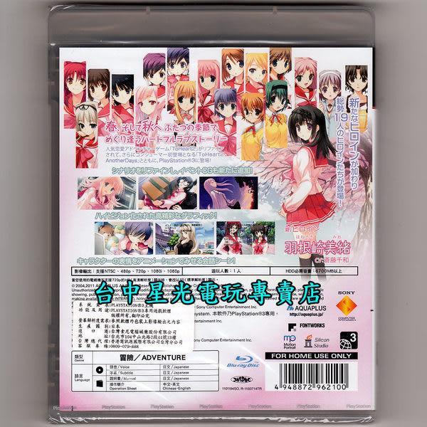 【PS3原版片 可刷卡】☆ ToHeart2 To Heart2 DX PLUS ☆日文亞版全新品【台中星光電玩】