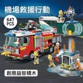 (限宅配) 647片啟蒙積木-機場救援行動 創意積木 玩具 扮家家酒