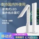 消毒棒 UVC便攜式紫外線消毒燈滅菌燈家用手持殺菌棒兒童學校除螨殺菌燈 星河光年