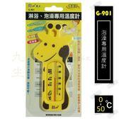【九元生活百貨】G-901 泡澡專用溫度計 50℃ 溫泉 三溫暖 幼兒安全 量水溫 沐浴用