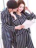 情侶睡衣春秋季女人正韓甜美絲綢家居服長袖男士休閒冰絲兩件套裝