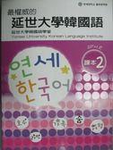 【書寶二手書T1/語言學習_QKG】最權威的延世大學韓國語課本(2)_附光碟