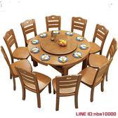 折疊餐桌全實木餐桌小戶型家用可伸縮圓形飯桌圓桌6人8人餐桌椅組合 MKS摩可美家