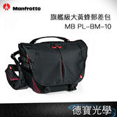 Manfrotto MB PL-BM-10 - 旗艦級大黃蜂郵差包 正成總代理 公司貨 相機包 首選攝影包  大黃蜂系列