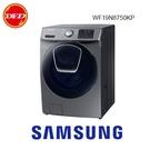 免費裝運 三星 samsung 洗衣機 WF19N AddWash 潔徑門系列 19KG 滾筒式 WF19N8750KP