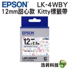 【12mm KITTY系列】EPSON LK-4WBY C53S654448 Kitty系列甜心款白底黑字標籤帶(寬度12mm)