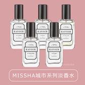 韓國 MISSHA RAVOIR 城市系列香水 30ml (紐約/倫敦/巴黎/布拉格/阿姆斯特丹) 女性 淡香水