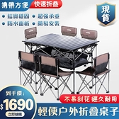 現貨-戶外折疊桌 野外露營 簡易輕便折疊餐 桌擺攤 宣傳桌 子家用便攜小桌子LX