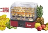乾果機 烘幹機家用 水果蔬菜脫水機風幹機幹燥幹果機 夢藝家
