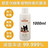寵愛次綠康 抗菌清潔液 (1000ml濃縮液x1入)