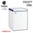 【TAIGA大河】108L 臥式冷凍櫃 CB1077 含基本安裝 免運費