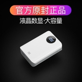 行動電源迷你充電寶快充大容量超薄小巧便攜閃充適用於手機通用(免運快出)
