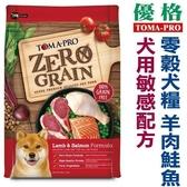 台北汪汪優格.零穀全齡犬用敏感配方【羊肉鮭魚2.5磅】
