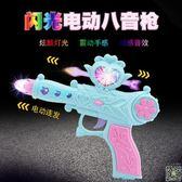 玩具槍 兒童寶寶玩具槍男孩女孩燈光音樂投影電動槍聲光塑料耐摔警察玩具T
