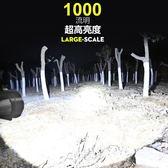 手電筒強光手電筒充電超亮多功能戶外氙氣燈手提探照燈1000打獵W特種兵 免運