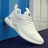 夏季男鞋男士運動休閒跑步網鞋百搭板鞋小白2020新款透氣網面潮鞋 後街五號