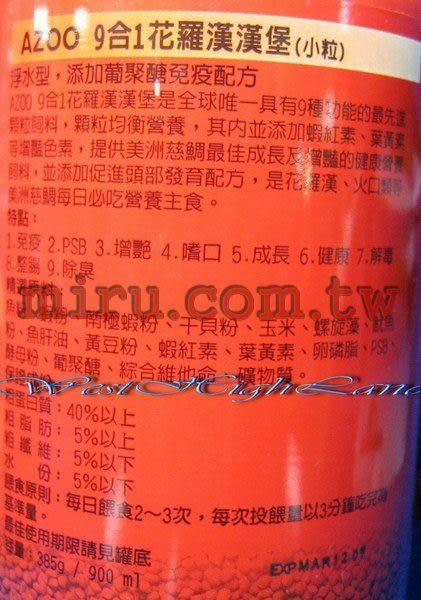 【西高地水族坊】AZOO 9合1花羅漢漢堡(330ml)(小粒)